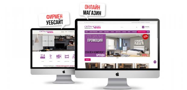 Орхидея мебел с два нови сайта - онлайн магазин и сайт за мебели по поръчка
